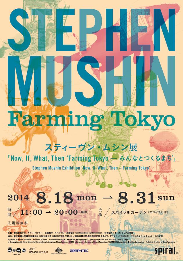 Stephen Mushin Farming Tokyo Flyer